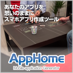 AppHomeへのリンク