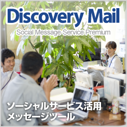 DiscoveryMailへのリンク